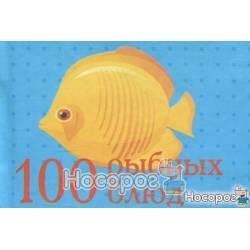 100 рыбных блюд. Миниатюрное издание