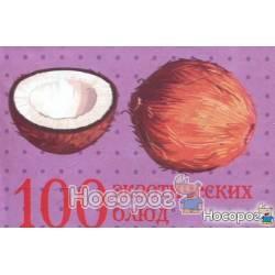 100 экзотических блюд. Миниатюрное издание