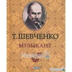 Тарас Шевченко. Музыкант