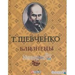 Тарас Шевченко. Близнецы