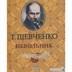 Тарас Шевченко. Невольник