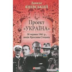 """Проект Украина """". 30 июня 1941г., Акция Ярослава Стецько"""""""