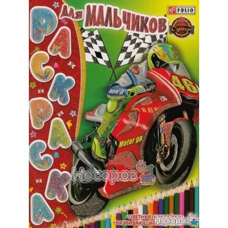 книжка раскраска для мальчиков