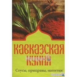 Кавказская кухня. Соусы, приправы, напитки