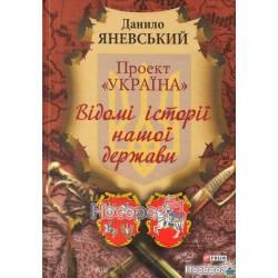 """Проект Украина """". Известны истории нашего государства"""""""