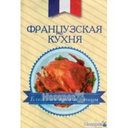 Французская кухня. Блюда из мяса и птицы