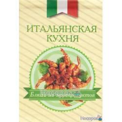 Итальянская кухня. Блюда из морепродуктов. Книжка-магнит