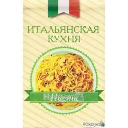 Итальянская кухня. Паста. Книжка-магнит