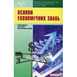 Основи економiчних знань