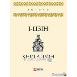 "Истины - Книга перемен И-Цзин ""Фолио"" (укр)"