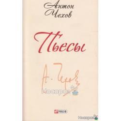 Антон Чехов. Пьесы