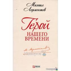 Издательство Фолио Герой нашего времени(ШБ-мини) Школьная библиотека-мини русский