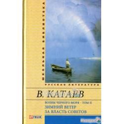 Волны Черного моря. В 2 томах. Том 2. Зимний ветер. За власть Советов