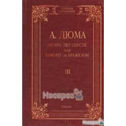 Десять лет спустя, или Виконт де Бражелон. В 3 томах. Том 3