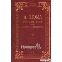 Десять лет спустя, или Виконт де Бражелон. В 3 томах. Том 2