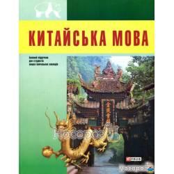 Китайська мова ( +CD ROM )