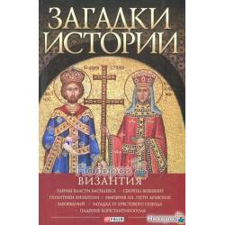 Загадки истории. Византия