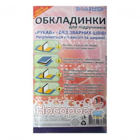 Обложка для учебников Полимер 11 класс 104711