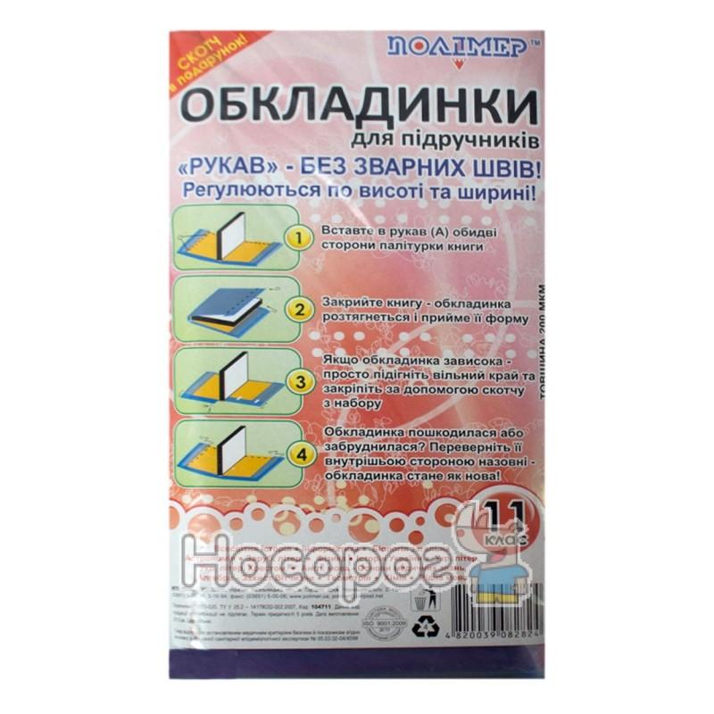 Фото Обложка для учебников Полимер 11 класс 104711