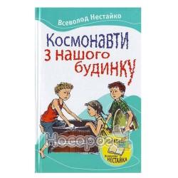 """""""Космонавти з нашого будинку"""" - Нестайко В.З."""