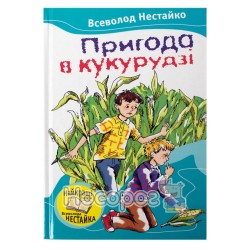 """""""Приключение в кукурузе"""" - Нестайко В.З."""