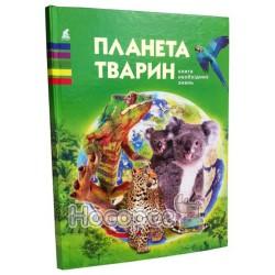 Энциклопедия - Планета животных