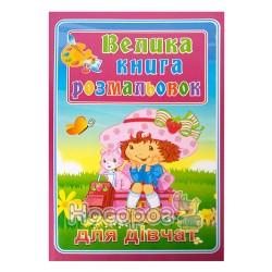 Большая книга раскрасок - Для девочек