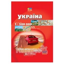 Атлас А/Д Украины 1:500 000
