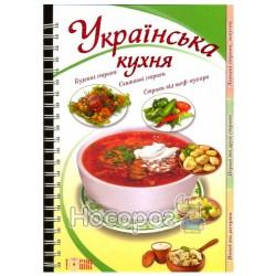 """Книга - """"Українська кухня"""""""