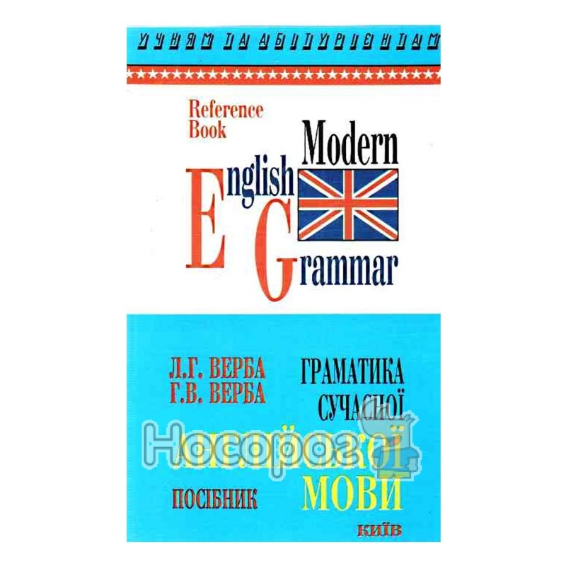 Фото Грамматика современного английского языка. Л. Г. Верба