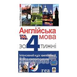 Англійська мова за 4 тижні. Інтенсивний курс англійської мови (+ CD-ROM)