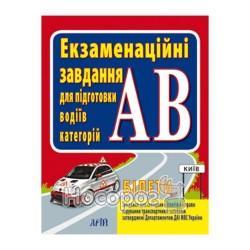 Экзаменационные задания для подготовки водителей категории АВ