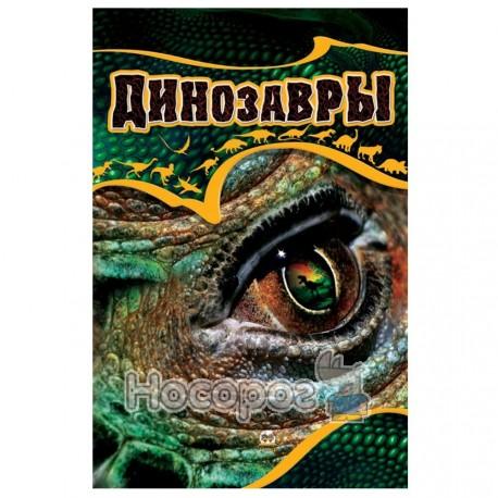 Енциклопедія - Динозаври (рос.)