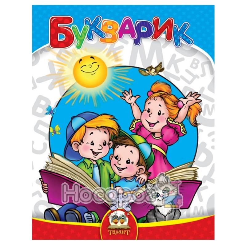 Фото Букварик для дошкільнят (рос.)