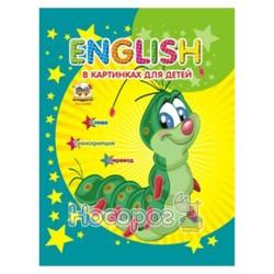 English в картинках для детей (рус.)