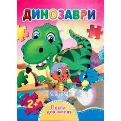 "Динозаври ""Септіма"" (укр.)"
