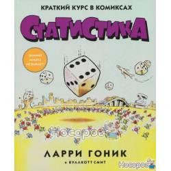 Статистика. Краткий курс в комиксах