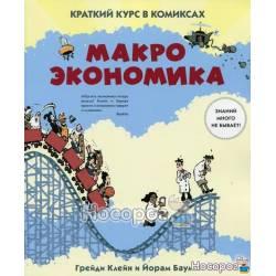 Макроэкономика. Краткий курс в комиксах