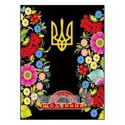 """Дневник школьный """"Самый умный"""" (ТП)"""