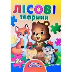 """Пазли для малят - Лісові тварини """"Септіма"""" (укр.)"""