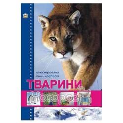 Энциклопедия - Животные (укр.)