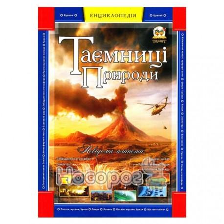 Энциклопедия - Тайны природы (укр.)