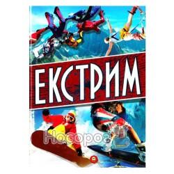 Енциклопедія - Екстрим (укр.)