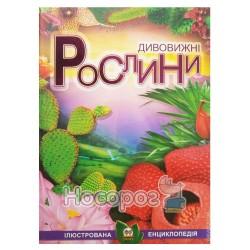 Энциклопедия - Удивительные растения (укр.)