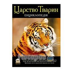 Энциклопедия - Царство животных (укр.)