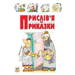 Пословицы и поговорки (укр.)