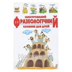 Иллюстрированный фразеологический словарь (укр.)