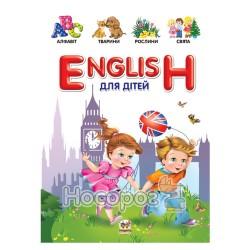 English для детей (укр.) - А4 Стр. 224
