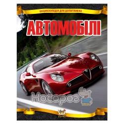 Енциклопедія для допитливих - Автомобілі (укр.)