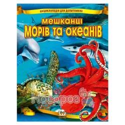 Энциклопедия - Жители морей и океанов (укр.)
